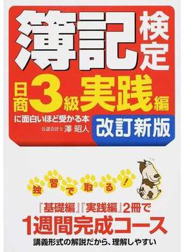 簿記検定〈日商3級実践編〉に面白いほど受かる本 改訂新版