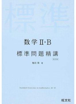数学Ⅱ・B標準問題精講 改訂版