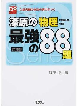 漆原の物理物理基礎・物理最強の88題 3訂版