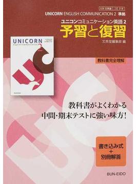 ユニコンコミュニケーション英語2予習と復習 文英堂版教科書準拠
