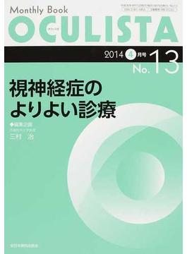 OCULISTA Monthly Book No.13(2014−4月号) 視神経症のよりよい診療