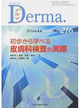 デルマ No.216(2014年4月増刊号) 初歩から学べる皮膚科検査の実際
