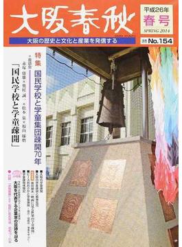大阪春秋 大阪の歴史と文化と産業を発信する 第154号 特集国民学校と学童集団疎開70年
