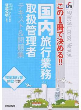 国内旅行業務取扱管理者テキスト&問題集 この1冊で決める!!