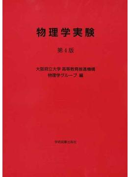 物理学実験 第4版