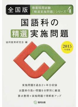 国語科の精選実施問題 全国版 2015年度版