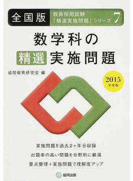 数学科の精選実施問題 全国版 2015年度版