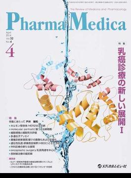 Pharma Medica Vol.32No.4(2014−4) 特集乳癌診療の新しい展開 1
