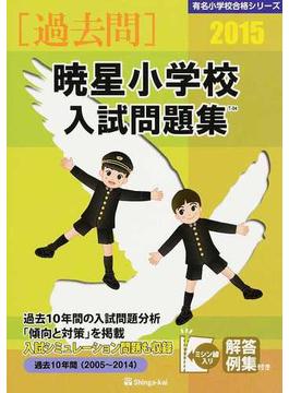 暁星小学校入試問題集 過去10年間 2015
