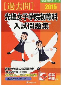 光塩女子学院初等科入試問題集 過去10年間 2015
