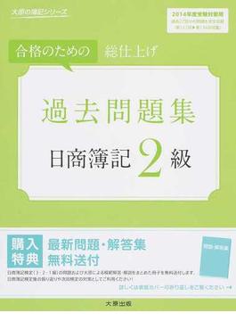 日商簿記2級過去問題集 合格のための総仕上げ 2014年度受験対策用