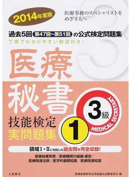 医療秘書技能検定実問題集3級 2014年度版1 第47回〜第51回