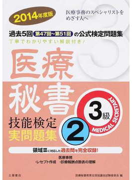 医療秘書技能検定実問題集3級 2014年度版2 第47回〜第51回
