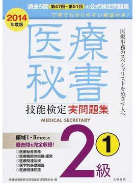 医療秘書技能検定実問題集2級 2014年度版1 第47回〜第51回