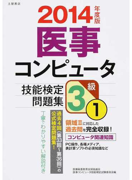 医事コンピュータ技能検定問題集3級 2014年度版1 第33回〜第36回