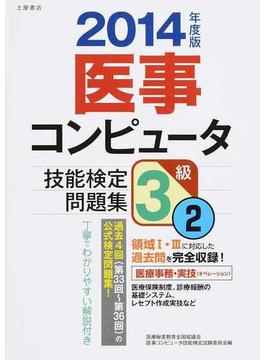 医事コンピュータ技能検定問題集3級 2014年度版2 第33回〜第36回