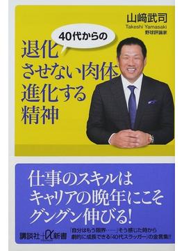 40代からの退化させない肉体進化する精神(講談社+α新書)