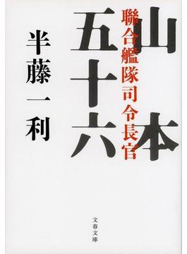 聯合艦隊司令長官山本五十六(文春文庫)
