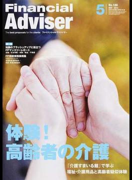 Financial Adviser 2014.5 体験!高齢者の介護