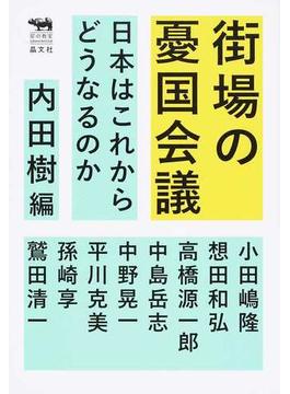 街場の憂国会議 日本はこれからどうなるのか