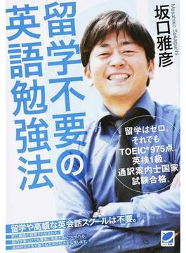 留学不要の英語勉強法 留学はゼロ。それでもTOEIC975点。英検1級。通訳案内士国家試験合格。