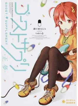 ゴーストサプリ 1 正夢(ぽにきゃんBOOKS)