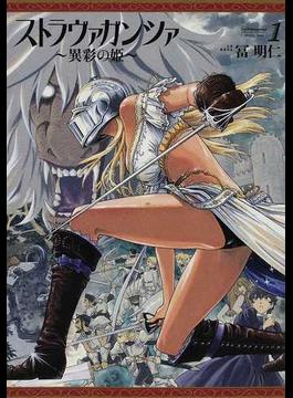 ストラヴァガンツァ(BEAM COMIX) 6巻セット(ビームコミックス)