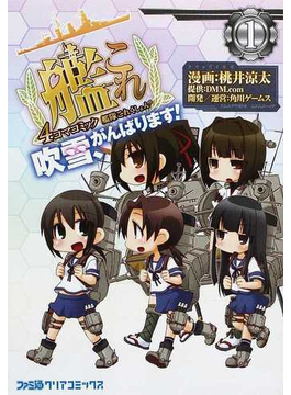 艦隊これくしょん−艦これ−4コマコミック (ファミ通クリアコミックス) 8巻セット(ファミ通クリアコミックス)