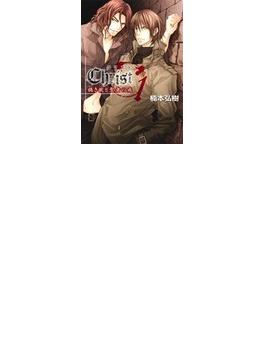 Christ禍き獣と聖者の戒(オークラコミックス) 2巻セット(アクアコミックス)