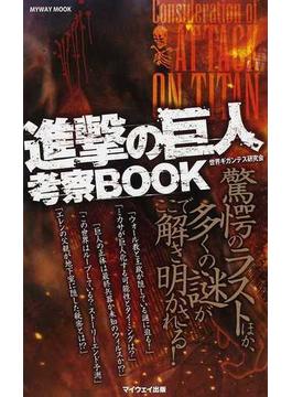進撃の巨人考察BOOK(マイウェイムック) 2巻セット