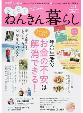 らくらくねんきん暮らし 年金世代に元気を与える情報誌 vol.1(学研MOOK)