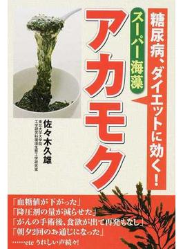 糖尿病、ダイエットに効く!スーパー海藻アカモク