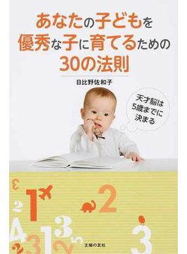 あなたの子どもを優秀な子に育てるための30の法則 天才脳は5歳までに決まる