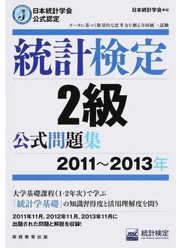 統計検定2級公式問題集 日本統計学会公式認定 2011〜2013年
