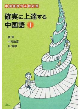 確実に上達する中国語 中国語検定4級対策 1