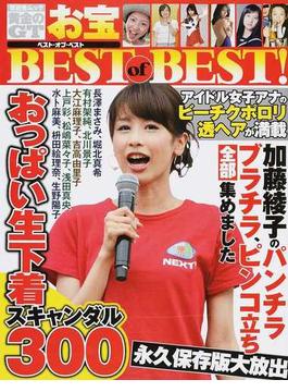 黄金のGTお宝ベスト・オブ・ベスト(晋遊舎ムック)