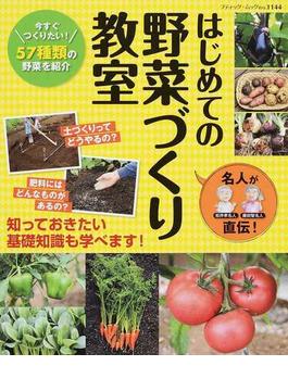 はじめての野菜づくり教室 名人が直伝!(ブティック・ムック)