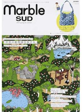 marble SUD 2014spring & summer(宝島社ブランドムック)
