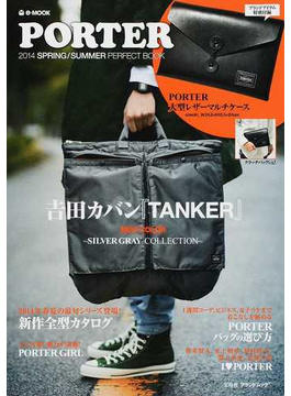 PORTER 2014SPRING/SUMMER PERFECT BOOK(宝島社ブランドムック)