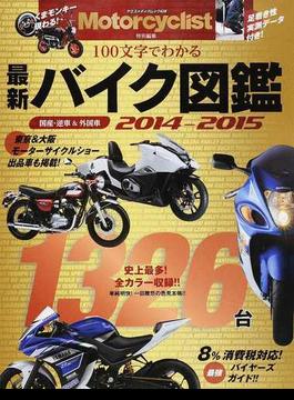 最新バイク図鑑 100文字でわかる 2014−2015 国産・逆車&外国車全1326台(ヤエスメディアムック)