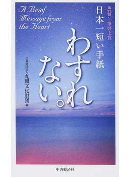 日本一短い手紙「わすれない」