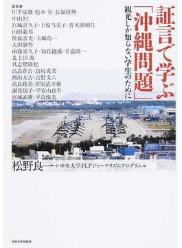 証言で学ぶ「沖縄問題」 観光しか知らない学生のために