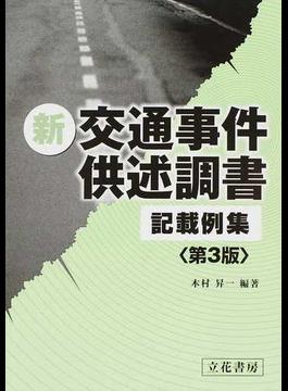 新交通事件供述調書記載例集 第3版