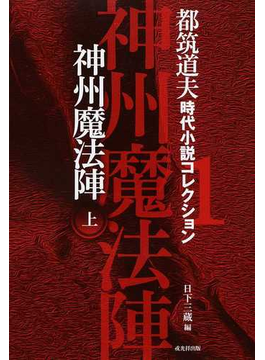 都筑道夫時代小説コレクション 1 神州魔法陣 上