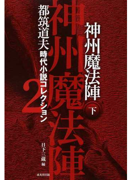 都筑道夫時代小説コレクション 2 神州魔法陣 下