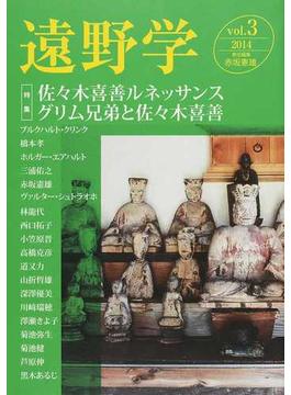 遠野学 vol.3(2014) 特集佐々木喜善ルネッサンス グリム兄弟と佐々木喜善