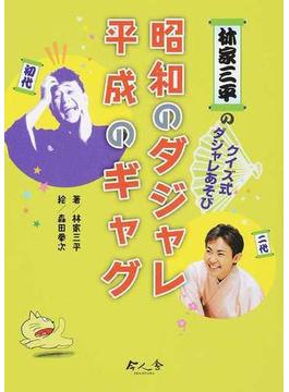 昭和のダジャレ平成のギャグ 林家三平のクイズ式ダジャレあそび