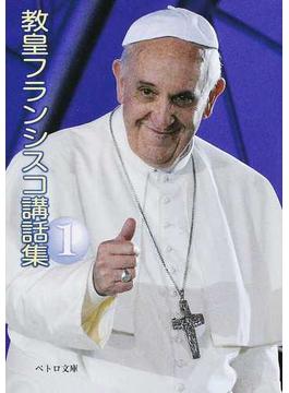 教皇フランシスコ講話集 1