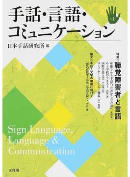 手話・言語・コミュニケーション No.1 特集◎聴覚障害者と言語