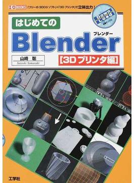 はじめてのBlender 3Dプリンタ編 「フリーの3DCGソフト」+「3Dプリンタ」で立体出力!